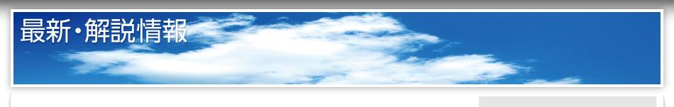 太陽光に係る投資減税:メインイメージ画像