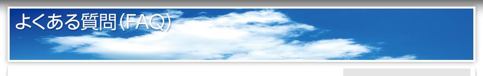 松本市の他、塩尻市・諏訪市・安曇野市・白馬村など業務エリアはどうなっていますか?:メインイメージ画像
