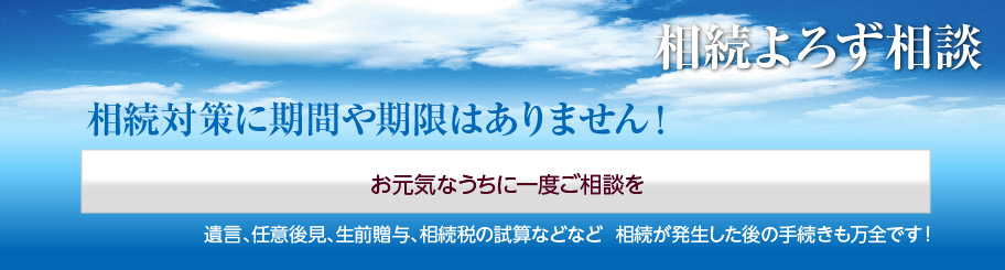 飯塚肇税理士事務所:メインイメージ画像