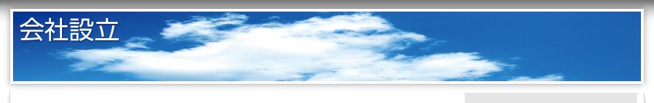 会社設立:メインイメージ画像