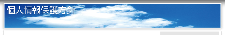 個人情報保護方針:メインイメージ画像