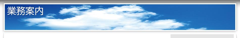 業務案内:メインイメージ画像