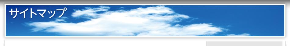 サイトマップ:メインイメージ画像
